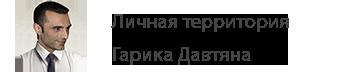 Tip: Личная територия Гарика Давтяна